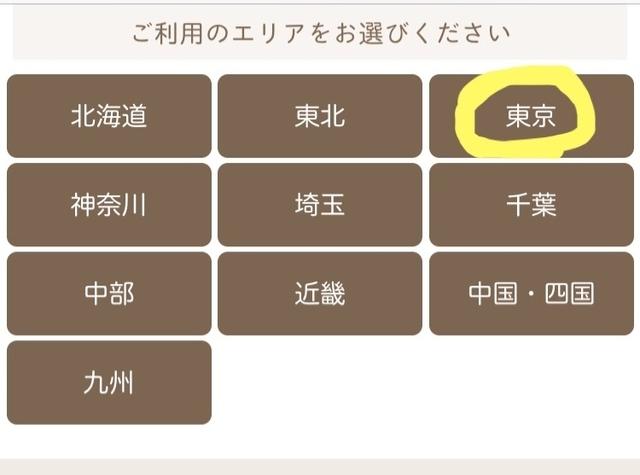 2018年体験レッス申し込み画面3.JPG